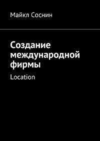 Майкл Соснин -Создание международной фирмы. Location