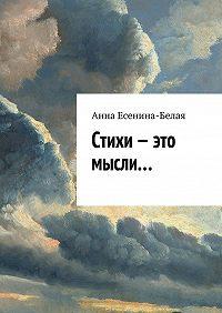 Анна Есенина-Белая -Стихи – это мысли…
