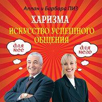 Аллан Пиз, Барбара Пиз - Харизма. Искусство успешного общения