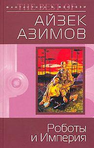 Айзек Азимов - Роботы и Империя (пер. М.Букашкина)