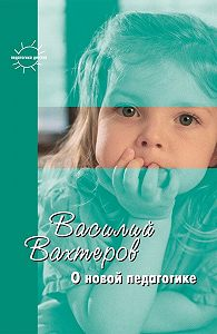 Константин Сумнительный, М. Богуславский, Василий Вахтеров - О новой педагогике. Избранное