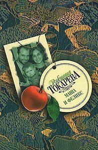 Виктория Токарева -Глубокие родственники