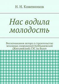 Николай Кожевников - Нас водила молодость