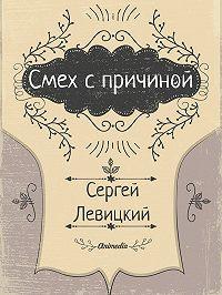Сергей Левицкий -Смех с причиной…