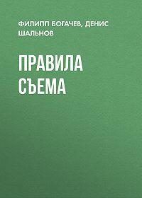 Филипп Олегович Богачев -Правила съема