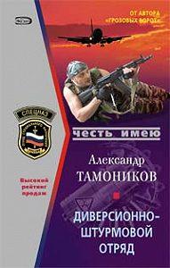 Александр Тамоников - Диверсионно-штурмовой отряд
