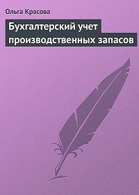 Ольга Красова -Бухгалтерский учет производственных запасов