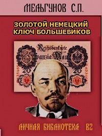 Сергей Мельгунов -Золотой немецкий ключ большевиков