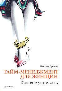 Наталья Григорьевна Еремич -Тайм-менеджмент для женщин. Как все успевать