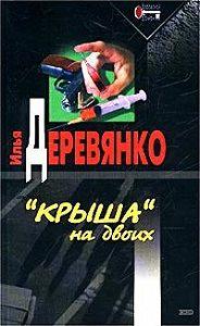 Илья Деревянко -Санитары леса