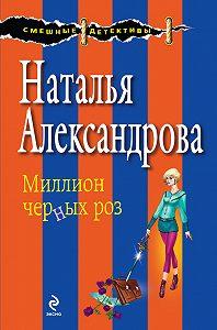 Наталья Александрова -Миллион черных роз