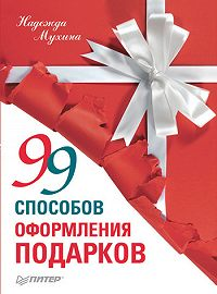 Надежда Мухина -99 способов оформления подарков