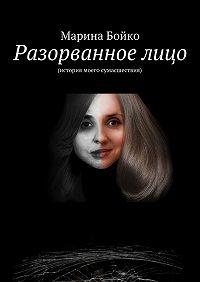 Марина Бойко -Разорванноелицо