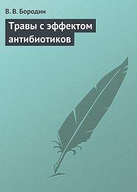 В. Бородин -Травы с эффектом антибиотиков
