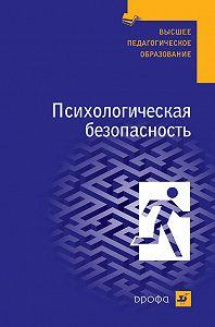 Валерий Павлович Соломин -Психологическая безопасность: учебное пособие