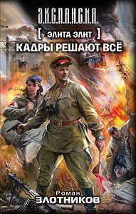 Роман Злотников -Кадры решают всё