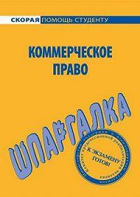Любовь Павловна Герасимова -Шпаргалка по коммерческому праву. Ответы на билеты