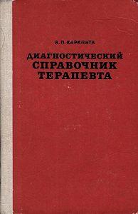 Алексей Карапата -Диагностический справочник терапевта