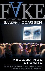 Валерий Соловей -Абсолютное оружие. Основы психологической войны и медиаманипулирования