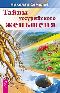 Николай Семелев -Тайны уссурийского женьшеня