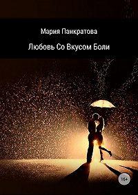 Мария Панкратова -Любовь со вкусом боли