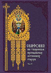 Татьяна Терещенко -Симфония по творениям преподобных оптинских старцев. Том II. П–Я