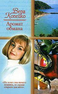 Вера Копейко -Аромат обмана