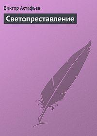 Виктор Астафьев -Светопреставление
