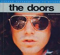 Питер Хоуген - Полный путеводитель по музыке The Doors