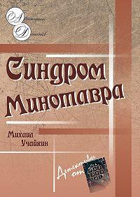 Михаил Учайкин -Синдром Минотавра