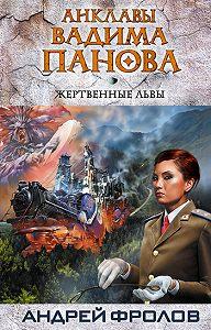 Андрей  Фролов -Жертвенные львы