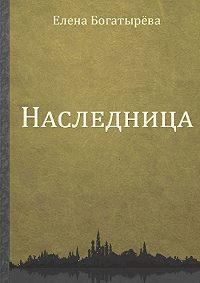 Елена Богатырёва -Наследница