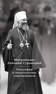 Евгений Тугаринов -Митрополит Антоний Сурожский. Биография в свидетельствах современников