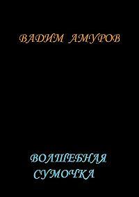Вадим Амуров - Волшебная сумочка