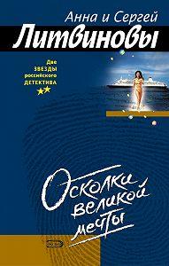 Анна и Сергей Литвиновы -Осколки великой мечты