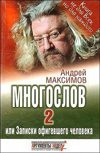 Андрей Максимов -Многослов-2, или Записки офигевшего человека
