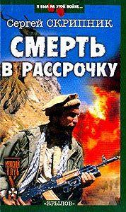 Сергей Скрипник - Смерть в рассрочку