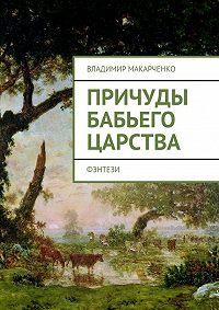 Владимир Макарченко -Причуды бабьего царства. фэнтези