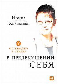 Ирина Хакамада -В предвкушении себя. От имиджа к стилю