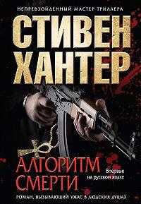 Стивен Хантер - Алгоритм смерти