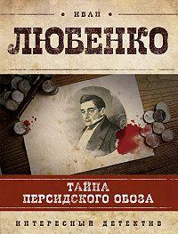 Иван Любенко -Тайна персидского обоза
