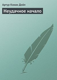 Артур Конан Дойл -Неудачное начало
