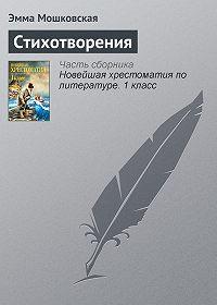 Эмма Мошковская -Стихотворения