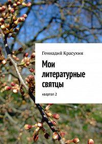Геннадий Красухин - Мои литературные святцы
