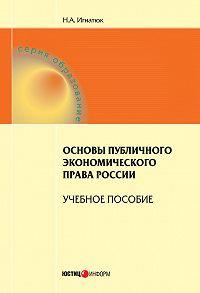 Н. А. Игнатюк -Основы публичного экономического права России. Учебное пособие