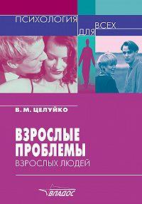 Валентина Целуйко -Взрослые проблемы взрослых людей
