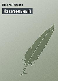 Николай Лесков - Язвительный