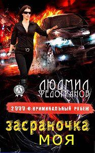 Людмил Федогранов -Засраночка моя