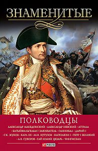 А. В. Зиолковская -Знаменитые полководцы