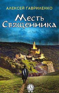 Алексей Гавриленко - Месть священника